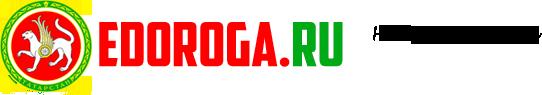 Газета «Дорога» — новости Казани и республики Татарстан